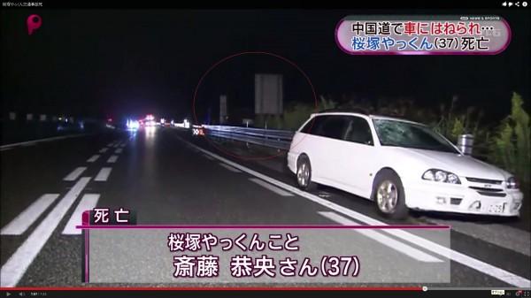 事故 車 やっくん 【あれから8年….】桜塚やっくんのブログを見て背筋が凍りついた
